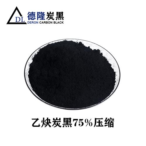 乙炔炭黑,导电硅胶/橡胶专用导电乙炔碳黑
