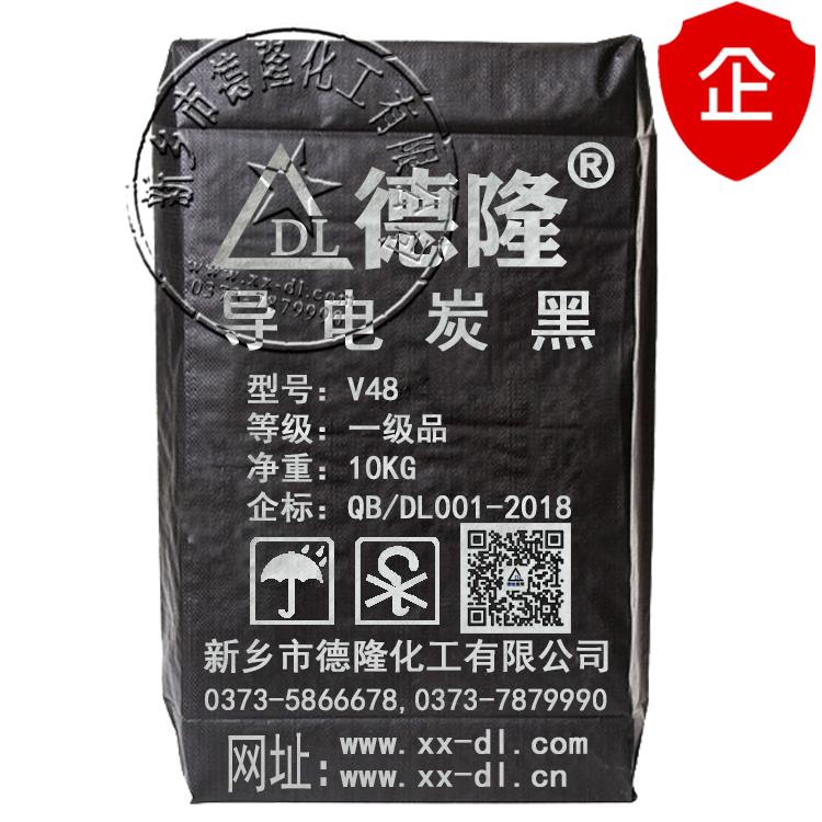 导电炭黑,导电碳黑V48(适用干电池,锂电池,电极材料,导电剂)